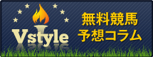 Vstyle スポーツポータルサイト